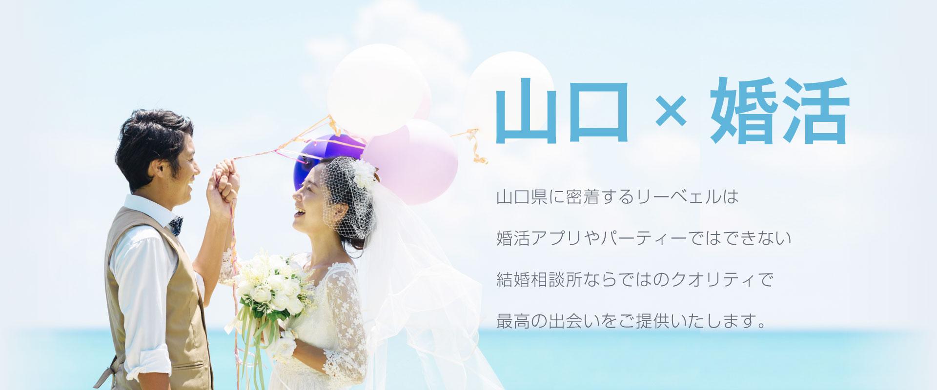山口県に密着するリーベェルは婚活アプリやパーティーではできない結婚相談所ならではのクオリティで最高の出会いをご提供いたします。