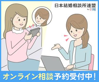 山口県結婚相談所 リーベェルでは、オンラインお見合い・相談実施中!